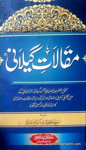 Maqalat e Gilani, Manazir Ahsan Gilani, مقالات گیلانی, منظر احسن گیلانی