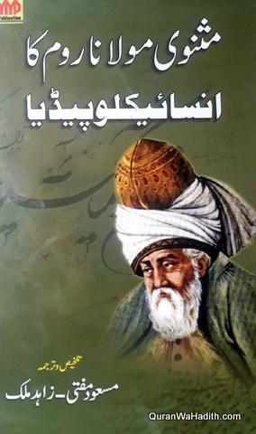 Masnavi Maulana Room Ka Encyclopedia, مثنوی مولانا روم کا انسائیکلوپیڈیا