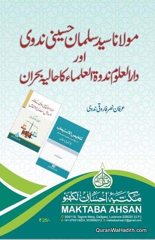 Maulana Syed Salman Husaini Nadwi, مولانا سید سلمان حسینی ندوی اور دار العلوم ندوہ العلماء کا حالیہ بحران