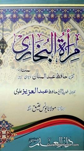 Mirat ul Bukhari, مرآة البخاری