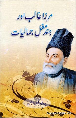 Mirza Ghalib Aur Hind Mughal Jamaliyat, مرزا غالب اور ہند مغل جمالیات