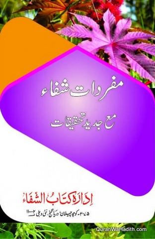 Mufradat e Shifa, مفردات شفاء مع جدید تحقیقات