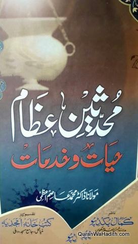 Muhaddiseen e Azam Hayat o Khidmat, محدثین اعظم حیات و خدمات