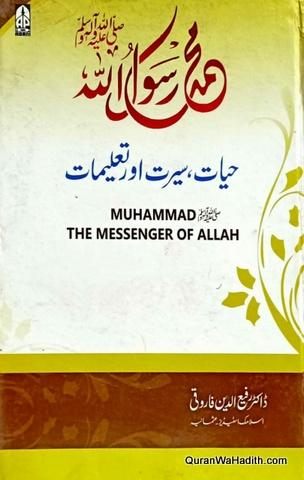 Muhammad Rasool Allah Hayat Seerat Aur Taleemat, محمد رسول الله حیات سیرت اور تعلیمات