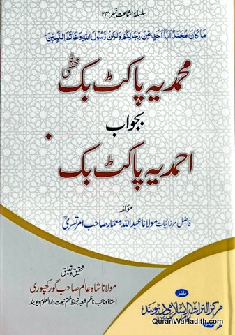 Muhammadia Pocket Book Bajwab Ahmadia Pocket Book, محمدیہ پاکٹ بک بجواب احمدیہ پاکٹ بک