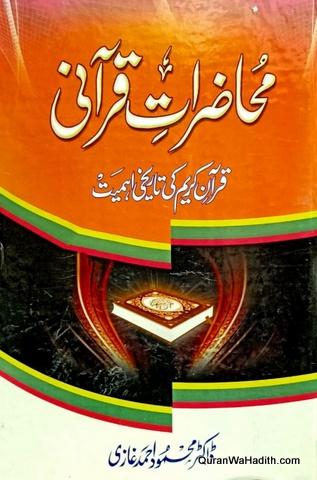 Muhazirat e Qurani