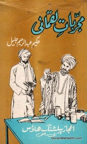 Mujarrabat e Luqmani, مجربات لقمانی