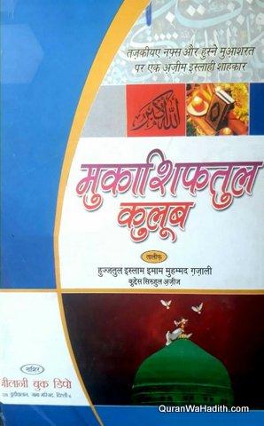 Mukashifat ul Quloob Hindi, मुकाशिफतुल क़ुलूब