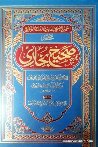 Mukhtasar Sahih Bukhari, مختصر صحیح بخاری