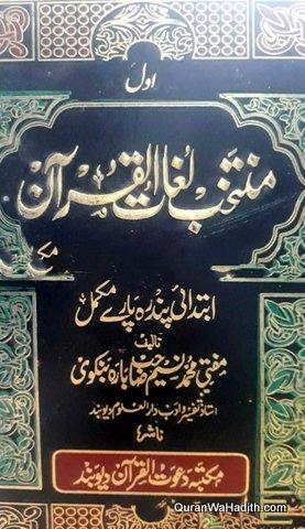 Muntakhab Lughat ul Quran, 2 Vols, منتخب لغات القران