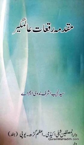 Muqadma Raqqat e Alamgir, مقدمہ رقعات عالمگیر