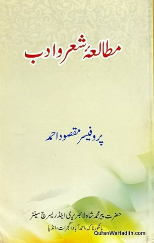 Mutala e Sher o Adab, مطالعہ شعر و ادب