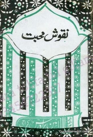 Naqoosh e Mohabbat, Xerox, نقوش محبت