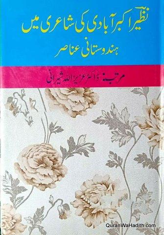 Nazeer Akbarabadi Ki Shayari Mein Hindustani Anasir, نظیر اکبرآبادی کی شاعری میں ہندوستانی عناصر