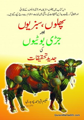 Phalo Sabziyon Aur Jadi Butiyon Ki Jadeed Tehqeeqat, پھلوں سبزیوں اور جڑی بوٹیوں کی جدید تحقیقات