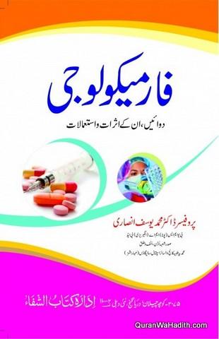 Pharmacology Davae Unke Asrat Wa Istemalat, فارماکولوجی دوائیں ان کے اثرات و استعمالات