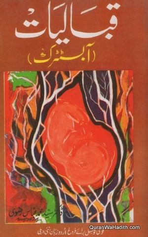 Qabaliyat, Obstetrics Urdu, قبالیات، آبسٹیٹرکس