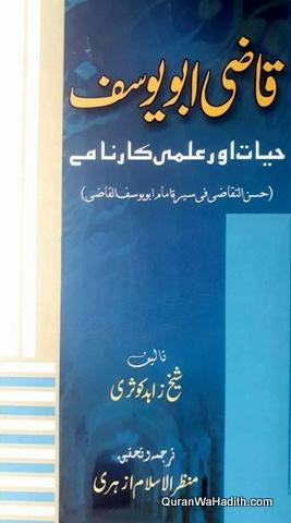 Qazi Abu Yusuf Hayat Aur Ilmi Karname, قاضی ابو یوسف حیات اور علمی کارنامے