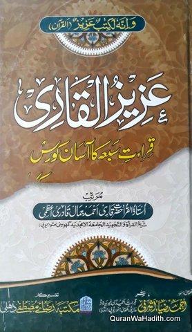 Azeez ul Qari, Qirat e Saba Ka Asan Course, عزیز القاری, قراءت سبعہ سبعہ کا آسان کورس