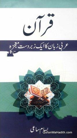 Quran Arabi Zaban Ka Ek Zabardast Mojzah, قرآن عربی زبان کا ایک زبردست معجزہ
