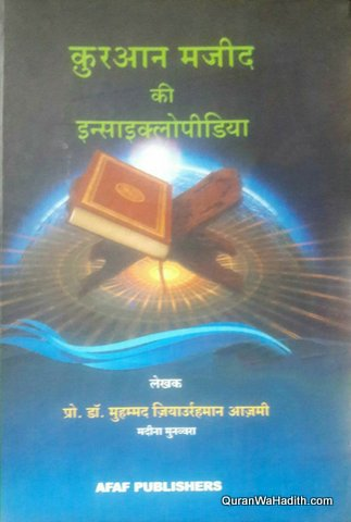 Quran Majeed Ki Encyclopedia, कुरान मजीद की इनसाइक्लोपीडिया