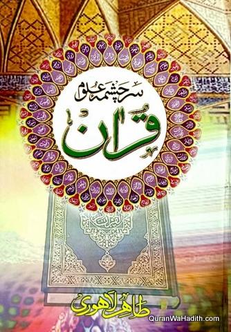 Quran Sarchashma e Uloom, قرآن سرچشمہ علوم