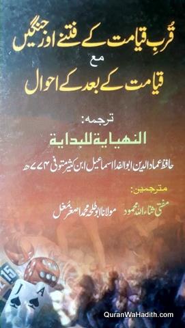 Qurb e Qayamat Ke Fitne Aur Jange Ma Qayamat Ke Bad Ke Ahwal, Al Nihaya wal Bidaya Urdu