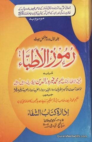 Ramooz ul Atibba, رموز الاطباء