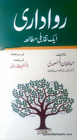 Rawadari Ek Taqabuli Mutala, رواداری ایک تقابلی مطالعہ