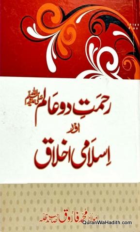 Rehmat e Do Alam Aur Islami Akhlaq