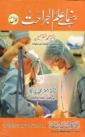 Rehnuma e Ilmul Jarahat, رہنما علم الجراحت