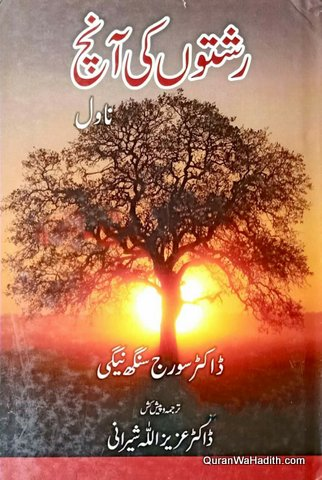 Rishton Ki Aanch, Novel, رشتوں کی آنچ ناول