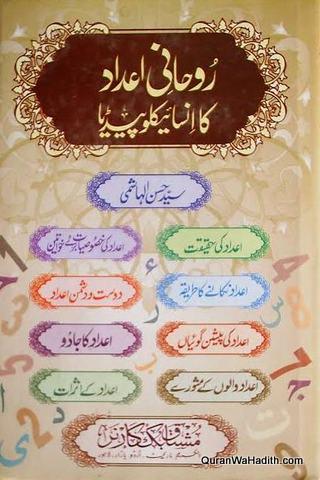 Rohani Adad Ka Encyclopedia, روحانی اعداد کا انسائیکلوپیڈیا