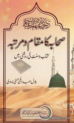 Sahaba Ka Maqam o Martaba, صحابہ کا مقام و مرتبہ کتاب و سنّت کی روشنی میں