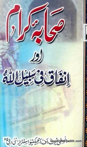 Sahaba e Kiram Aur Infaq Fi Sabilillah, صحابہ کرام اور انفاق فی سبیل اللہ