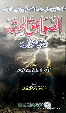 Sawaiq ul Muhriqa Urdu