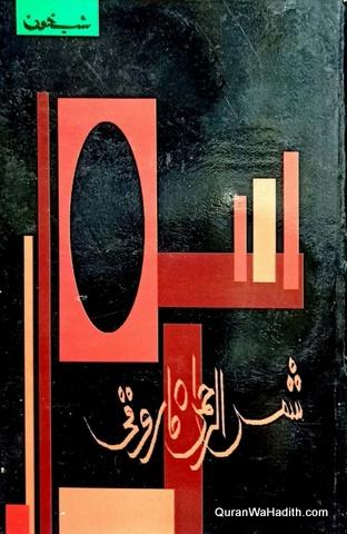 Sawar Aur Dusre Afsane, سوار اور دوسرے افسانے