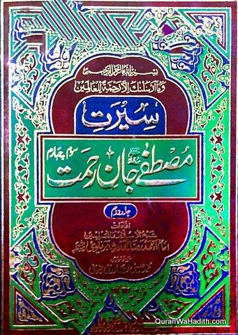 Seerat e Mustafa Jaan e Rehmat, 2 Vols, سیرت مصطفیٰ جان رحمت