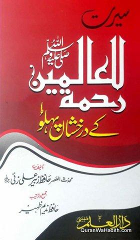 Seerat e Rehmat ul Alameen Ke Darakhshan Pehlu, سیرت رحمۃ اللعالمین کے درخشاں پہلو