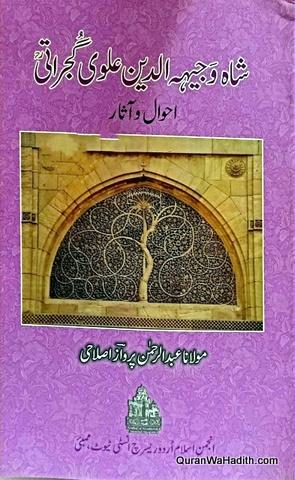 Shah Wajihuddin Alvi Gujarati Ahwal o Asar, شاہ وجیہہ الدین علوی گجراتی احوال و اثر