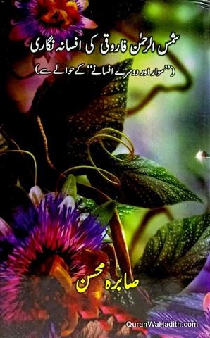 Shamsur Rahman Farooqi Ki Afsana Nigari, شمسر الرحمٰن فاروقی کی افسانہ نگاری
