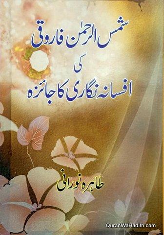 Shamsur Rahman Faruqi Ki Afsana Nigari Ka Jaiza, شمس الرحمٰن فاروقی کی افسانہ نگاری کا جائزہ