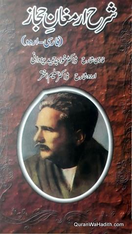 Sharah Armaghan e Hijaz, Farsi Urdu, شرح ارمغان حجاز، فارسی اردو