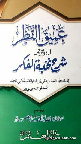 Ameeq un Nazr Tarjuma Sharah Nukhbatul Fikr, عمیق النظر ترجمہ شرح نخبة الفکر اردو