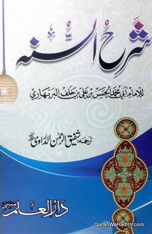 Sharah us Sunnah Urdu, شرح السنہ اردو