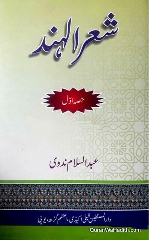 Sher ul Hind, 2 Vols, شعر الہند