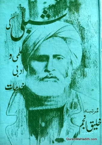 Shibli Ki Ilmi o Adabi Khidmat, شبلی کی علمی و ادبی خدمات