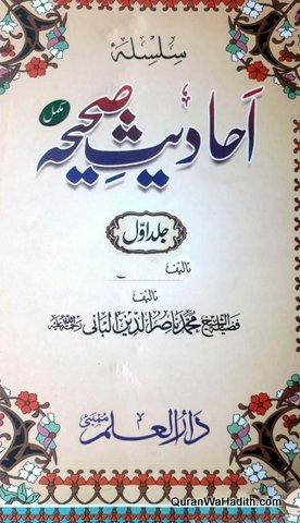 Silsila Ahadees e Sahiha Urdu, 6 Vols, سلسلہ احادیث صحیحہ اردو