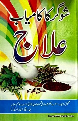 Sugar Ka Kamyab ilaj, شوگر کا کامیاب علاج