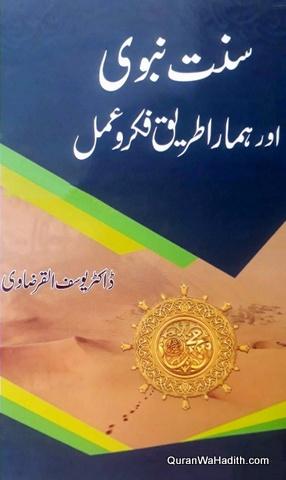 Sunnat e Nabvi Aur Hamara Tariq e Fikr o Amal, سنت نبوی اور ہمارا طریق فکر و عمل